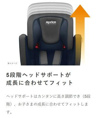 ジュニアシート【アップリカエアグルーブAC】1才から11才頃まで長く使える長いドライブでも心地良いメッシュシートシートは洗える高さ調節可能深いヘッドサポート