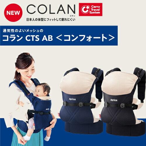 アップリカ 抱っこひも 【コランCTS コンフォート】新生児 横抱き メッシュ ベビーカー乗せ換え CTS対応 洗濯機で洗える