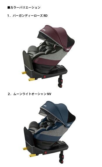 チャイルドシートISOFIX【アップリカクルリラプラス】「おまけガーゼケット付」こだわり安全設計快適新生児から長く使えるドア側からの衝撃吸収回転式イス型チャイルドシート