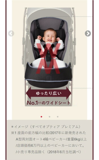 アップリカA型ベビーカー【アップリカオプティア】optiaオート4輪ハイシート54cmCTS対応