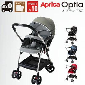 アップリカ オプティア ac A型 ベビーカー aprica 2018 新作 おすすめ optia 洗濯 シート 紫外線 花粉