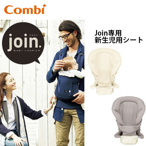 【コンビ(combi)】 抱っこひも「Join」ジョイン専用インファントシート 新生児クッション