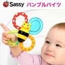 サッシー バンブルバイツ おもちゃ 赤ちゃん
