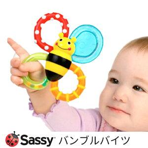歯固め サッシー バンブルバイツ 赤ちゃん おもちゃ ラトル sassy はがため 歯がため ひんやり色々な感触 みつばち 生え始め 冷蔵庫で冷やせる 色 ベビー かわいい おしゃれ おすすめ シリコ