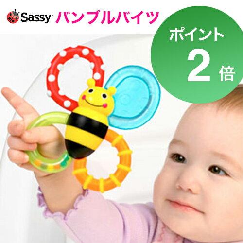 【サッシー バンブルバイツ】 sassy おもちゃ 歯固め ラトル はがため 歯がため みつばち 生え始め 冷蔵庫で冷やせる 赤ちゃん ベビー 0歳 6ヶ月 7ヶ月 8ヶ月 9ヶ月 10ヶ月 11ヶ月 1歳