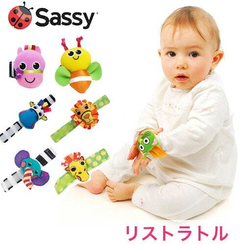 【サッシー リストラトル2個セット】sassy おもちゃ ラトル 腕 赤ちゃん ベビー ガラガラ 0歳 新生児 1ヶ月 2ヶ月 3ヶ月 4ヶ月 5ヶ月 6ヶ月 7ヶ月 8ヶ月 人気 おすすめ