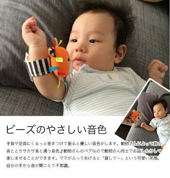 【スーパーセール2倍】【サッシーリストラトル2個セット】sassyおもちゃラトル腕赤ちゃんベビーガラガラ0歳新生児1ヶ月2ヶ月3ヶ月4ヶ月5ヶ月6ヶ月7ヶ月8ヶ月人気おすすめ