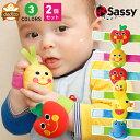 サッシー リストラトル2個セット sassy おもちゃ ラトル 腕 赤ちゃん ベビー ガラガラ 0歳 新生児 1ヶ月 2ヶ月 3ヶ月 …
