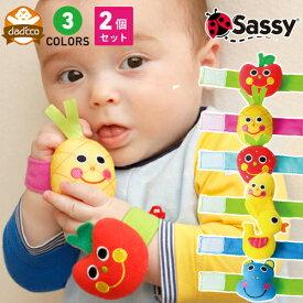 サッシー リストラトル2個セット sassy おもちゃ ラトル 腕 赤ちゃん ベビー ガラガラ 0歳 新生児 1ヶ月 2ヶ月 3ヶ月 4ヶ月 5ヶ月 6ヶ月 7ヶ月 8ヶ月 人気 おすすめ 出産祝い クリスマスプレゼント子供
