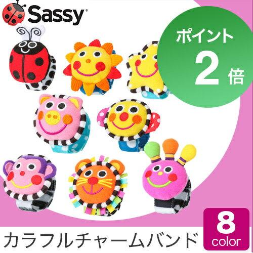 サッシー カラフルチャームバンド 1個 sassy おもちゃ ラトル 腕 赤ちゃん ベビー ガラガラ 0歳 新生児 1ヶ月 2ヶ月 3ヶ月 4ヶ月 5ヶ月 6ヶ月 7ヶ月 8ヶ月 人気 おすすめ