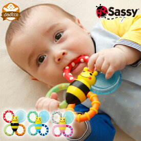 歯固め サッシー バンブルバイツ 赤ちゃん おもちゃ ラトル sassy はがため 歯がため ひんやり色々な感触 みつばち 生え始め 冷蔵庫 冷やせる 色 ベビー かわいい おしゃれ おすすめ シリコン 0歳 3ヶ月 6ヶ月 7ヶ月 8ヶ月 9ヶ月 10ヶ月 11ヶ月 1歳 クリスマスプレゼント子供