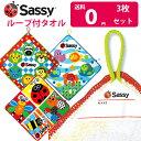 【3枚セット】【送料無料】SASSY サッシー ループ付タオル 3枚セット お名前が書ける 保育園や幼稚園の入園準備に