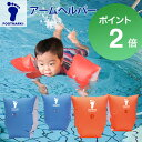 【フットマーク アームブイ】アームヘルパー 子供 ヘルパー 水泳 腕 浮き輪 こども プール 海 夏 ベビー 赤ちゃん スイミング footmark キッズ