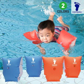 【フットマーク アームブイ】アームヘルパー 子供 ヘルパー 水泳 腕 浮き輪 こども プール 海 スーパー ベビー 赤ちゃん スイミング footmark キッズ