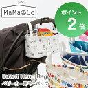 【ポイント2倍】【ヘミングス ストローラーオーガナイザー】ベビーカー 荷物 バッグ ハングバッグ 小物入れ ママコ か…