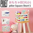 収納ボックス「 ピリエ 」【小サイズ】 幅23×高さ14×奥行18cm おもちゃ 収納 ボックス 小物入れ ストレージボック…