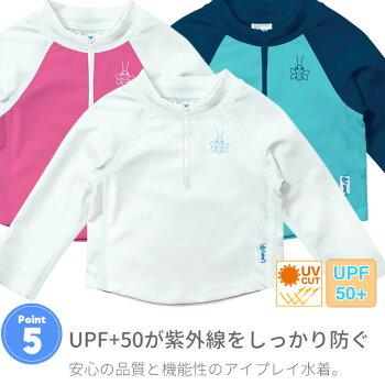 UPF+50が紫外線をしっかりと防ぐ