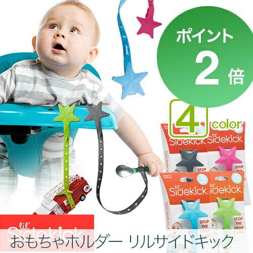 おもちゃホルダー おもちゃストラップ「 lil'sidekickリルサイドキック」トイホルダー トイストラップ おもちゃ 落下防止 ベビーカー ハイチェアーからのおもちゃが落ちるのを防ぐ