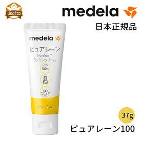 メデラ ピュアレーン 37g 大容量 日本正規品 乳頭ケア クリーム 乳頭保護 乳首ケア 乳頭ケア 乳首クリーム 乳頭クリーム おっぱい 授乳 痛い