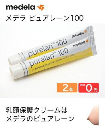 メデラピュアレーン100【1本】
