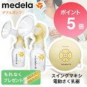 【正規品】【medera メデラ 電動 さく乳器 スイングマキシ ダブルポンプ】 搾乳機 搾乳器 授乳 母乳 【ピュアレーンプレゼント】