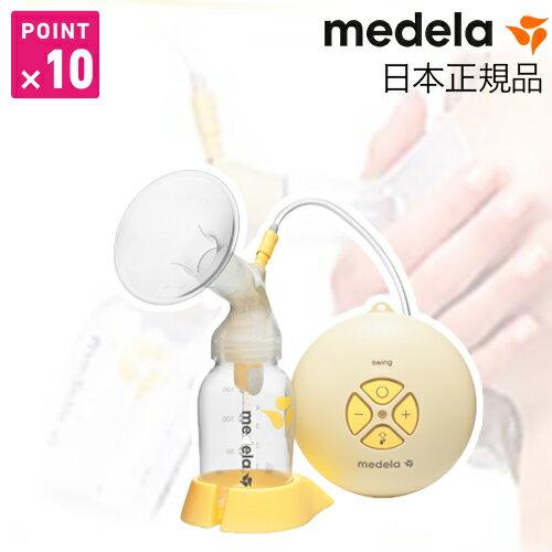 メデラ スイング 電動 さく乳器 シングルポンプ 日本正規品 medera 搾乳機 搾乳器 授乳 母乳