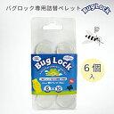 【バグロック 詰替ペレット 6個入】 1個で約10日間虫よけの香りが長持ちします。 屋外 おでかけ アウトドア 虫除けリ…