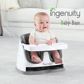 ベビーチェア テーブルチェア ローチェア テーブルチェア ingenuity インジェニュイティ ベビーベース ベビー 赤ちゃん ダイニング 離乳食 食事 椅子 ポータブル チャイルドシート テーブル付き キッズ キッズチェア 室内 おしゃれ stokke バンボ おすすめ 男の子 女の子
