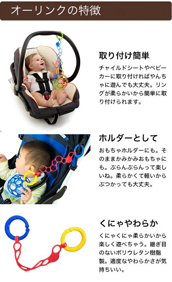 【オーリンク】オーボールおもちゃストラップベビーカー赤ちゃんベビーおもちゃ0歳新生児1ヶ月2ヶ月3ヶ月4ヶ月5ヶ月6ヶ月7ヶ月8ヶ月人気おすすめ