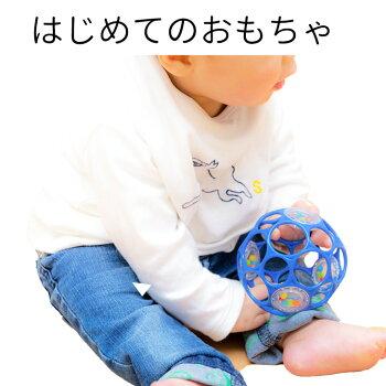 はじめてのおもちゃ