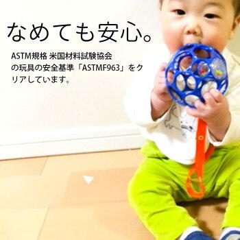 なめても安心。ASTM規格米国材料試験協会の玩具の安全基準「ASTM963」をクリアしています。