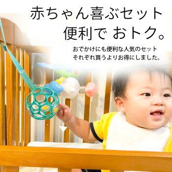 赤ちゃんが喜ぶ便利でお得なセット