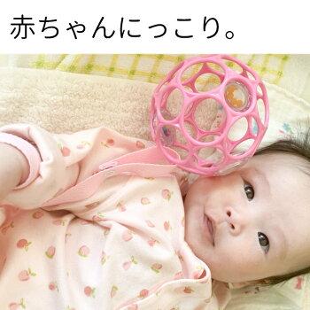 赤ちゃんにっこり。新生児から使えるおもちゃオーボールラトル