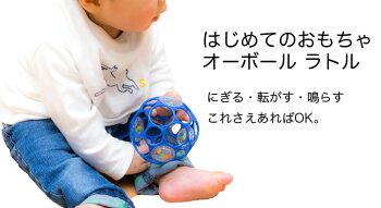 はじめての赤ちゃんおもちゃオーボールラトル