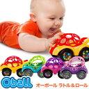 【オーボール ラトル&ロール】車 ラトル 多機能で長期間遊べるはじめて ベビー おもちゃ