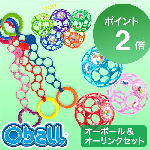 【オーボール オーリンク お得なセット】赤ちゃん おもちゃ ボール 必需品 オーボール ストラップ ベビーカー ベビー ガラガラ ラトル あみあみ 0歳 新生児 1ヶ月 2ヶ月 3ヶ月 4ヶ月 5ヶ月 6ヶ月 7ヶ月 8ヶ月 人気 おすすめ