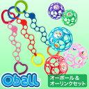 【オーボール オーリンク お得なセット】赤ちゃん おもちゃ ボール 必需品 オーボール ストラップ ベビーカー ベビー …