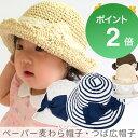 【スーパーセールP2倍】麦わら帽子 つば広帽子 日よけ 帽子 1歳 48cm 2歳 52cm ベビー 赤ちゃん 夏 帽子 あごひも 女の子 シャポックス