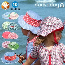 ダックスデイ 日よけ 帽子 2yサイズ[6ヶ月 1才 1才半 47-51cm]3yサイズ[2才-4才 51-53cm ]ベビー キッズ 赤ちゃん スーパー 帽子 紫外線対策 紫外線防止 あごひも 女の子 男の子 ベルギー生まれ おしゃれハット ducksday