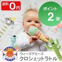 ウィーゴアミーゴ ラトル ガラガラ 赤ちゃん おもちゃ 新生児 がらがら ぬいぐるみ ベビー Toy ベビー用品 出産祝い w…