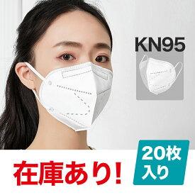 【在庫あり kN95マスク 】20枚入り kN95マスク 男女兼用 大人マスク 不織布マ10スク 中国製 使い捨て マスク ウイルス飛沫 花粉 PM2.5 在庫あり 通気性抜群
