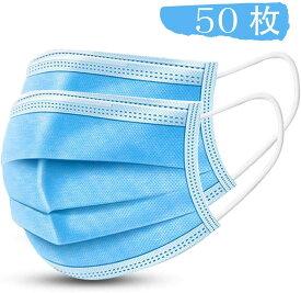 【日本国内発送】(50枚入)フェイスマスク ウイルスカット 感染予防 使い捨て 3層構造 不織布 やわらかな肌ざわり