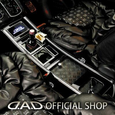 D.A.D (GARSON/ギャルソン) ラグジュアリーセンターキャビネット スクエアタイプ レザーデザイン(リーフ/クロコ/ベガ/モノグラム) ZWR80系 ノア (NOAH) / ヴォクシー (VOXY) / エスクァイア (Esquire) ハイブリット車専用 DAD
