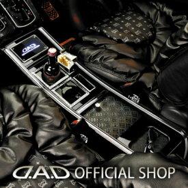 D.A.D ラグジュアリーセンターキャビネット スクエアタイプ レザーデザイン(リーフ/クロコ/ベガ/モノグラム) ZWR80系 ノア (NOAH) / ヴォクシー (VOXY) / エスクァイア (Esquire) ハイブリット車専用 GARSON ギャルソン DAD