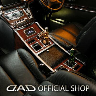 D.A.D ラグジュアリーセンターキャビネット スクエアタイプ レザーデザイン(リーフ/クロコ/ベガ/モノグラム) E51系 エルグランド (ELGRAND) 後期 2004年8月〜 GARSON ギャルソン DAD