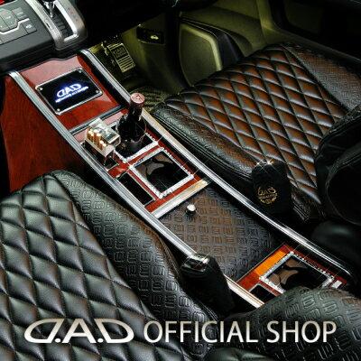 D.A.D ラグジュアリーセンターキャビネット スクエアタイプ レザーデザイン(リーフ/クロコ/ベガ/モノグラム) RK1/7 ステップワゴン (STEP WGN) / スパーダ (SPADA) GARSON ギャルソン DAD