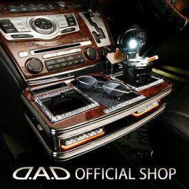 D.A.D センターテーブル スクエアタイプ トレーデザイン(リーフ/クロコ/ベガ/モノグラム) E51系 エルグランド (ELGRAND) 後期 2004年8月〜