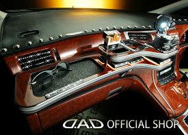 D.A.D フロントテーブル スクエアタイプ トレーデザイン(リーフ/クロコ/ベガ/モノグラム) GGH20/25系 アルファード (ALPHARD)/ヴェルファイア (VELLFIRE) GARSON ギャルソン DAD