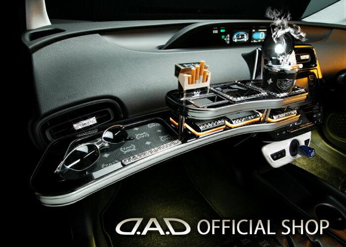 D.A.D フロントテーブル スクエアタイプ トレーデザイン(リーフ/クロコ/ベガ/モノグラム) A/GSR50,55系 エスティマ (ESTIMA) 前中期用 GARSON ギャルソン DAD