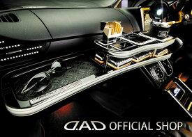 D.A.D フロントテーブル スクエアタイプ トレーデザイン(リーフ/クロコ/ベガ/モノグラム) ZRR80/85系 エスクァイア (ESQUIRE) GARSON ギャルソン DAD